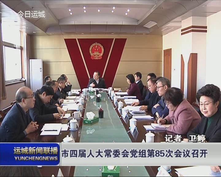 第四届人大常委会党组第85次会议召开