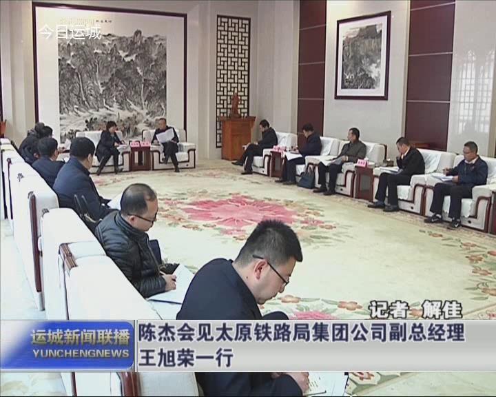 陈杰会见太原铁路局集团公司副总经理王旭荣一行