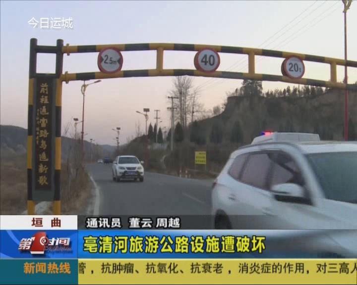 垣曲:亳清河旅游公路設施遭破壞