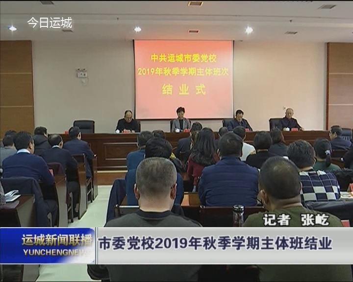 市委党校2019年秋季学期主体班结业