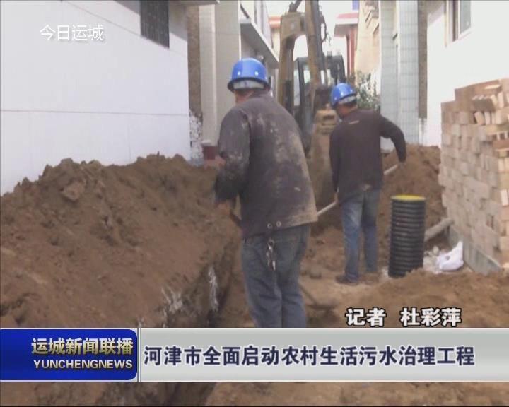 河津市全面启动农村生活污水治理工程