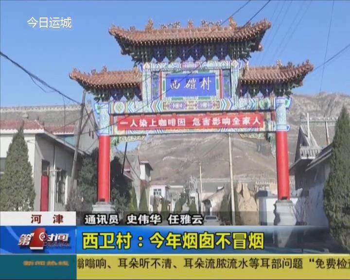 河津西卫村:今年烟囱不冒烟