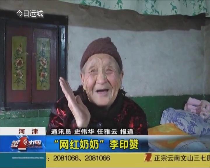 """""""网红奶奶""""李印赞"""