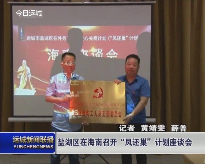 """【建設大運城·鳳還巢】鹽湖區在海南召開""""鳳還巢""""計劃座談會"""