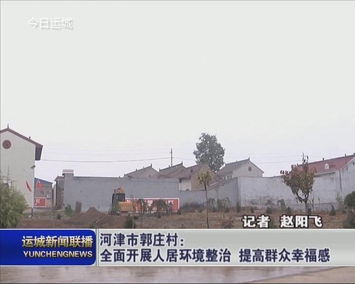 河津市郭莊村:全面開展人居環境整治 提高群眾幸福感