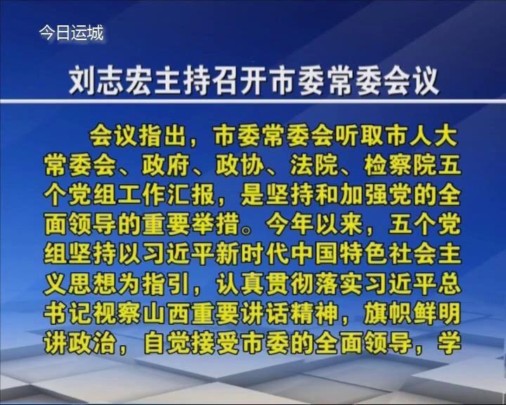 刘志宏主持召开市委常委会议