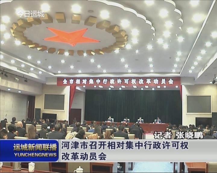 河津市召开相对集中行政许可权改革动员会