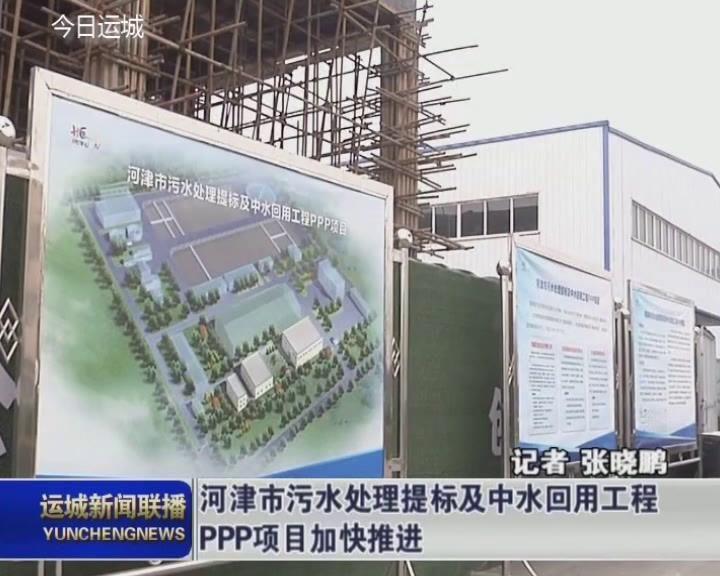 河津市污水處理提標及中水回用工程PPP項目加快推進