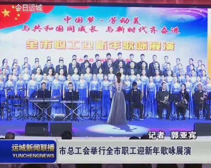 市總工會舉行全市職工迎新年歌詠展演