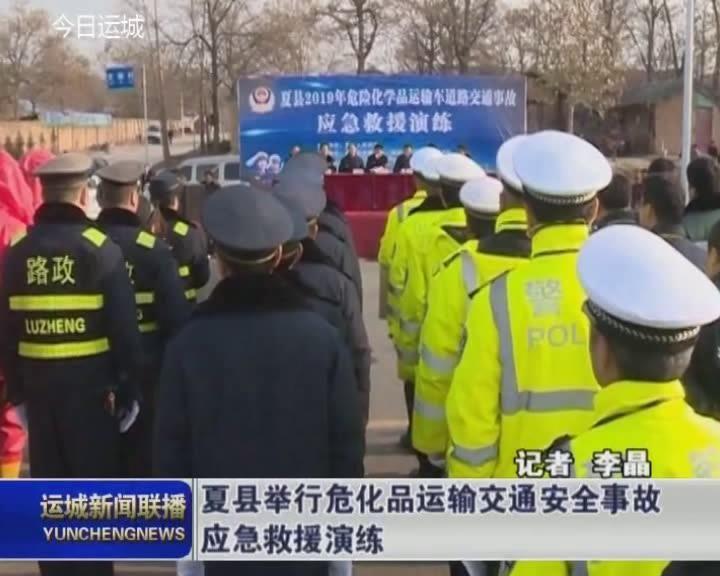 夏縣舉行危化品運輸交通安全事故應急救援演練