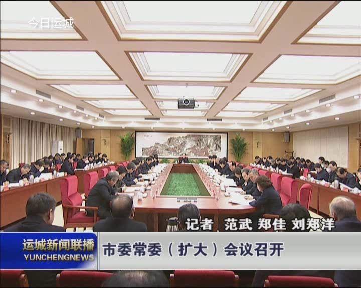 劉志宏主持召開市委常委會(擴大)會議