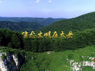 生態文明在太岳