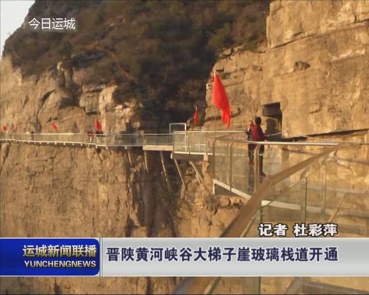 約起來!晉陜黃河峽谷大梯子崖開通玻璃棧道