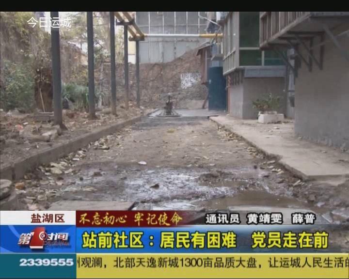 【不忘初心 牢记使命】站前社区:居民有困难 党员走在前