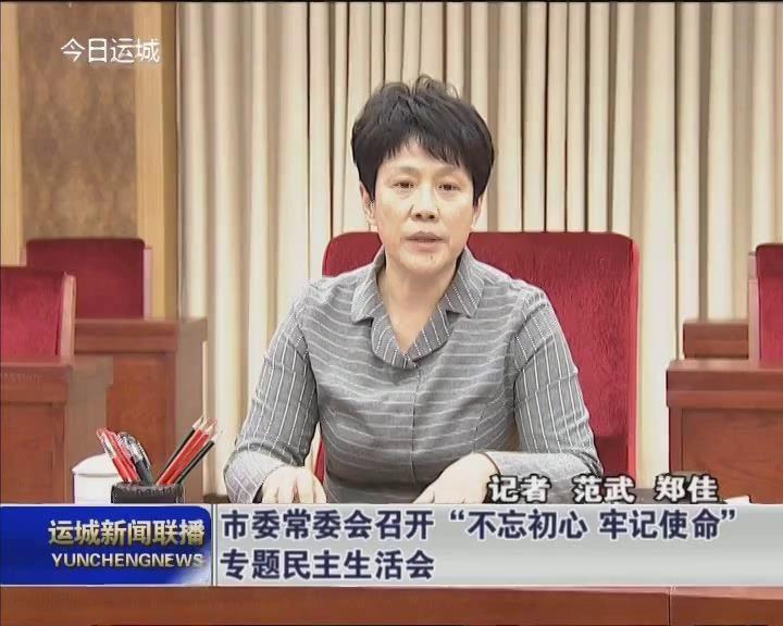 """市委常委会召开""""不忘初心 牢记使命""""专题民主生活会"""