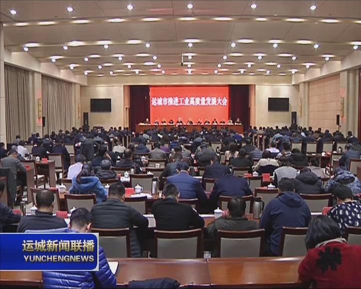 全市推進工業高質量發展大會召開 市委書記劉志宏出席會議并講話 朱鵬主持