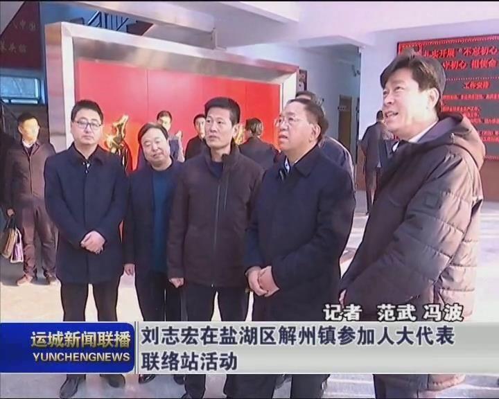 劉志宏在鹽湖區解州鎮參加人大代表聯絡站活動