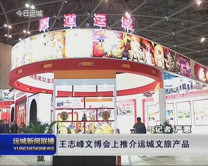 王志峰文博會上推介運城文旅產品