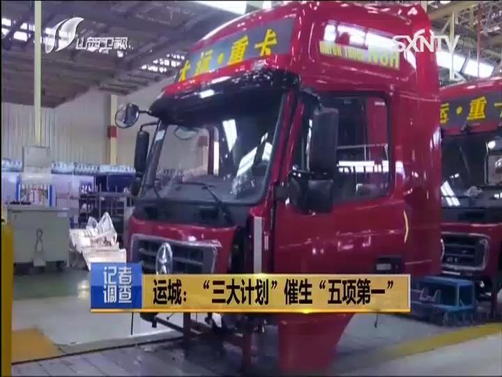 """《記者調查》:運城——""""三大計劃""""催生""""五項第一"""""""