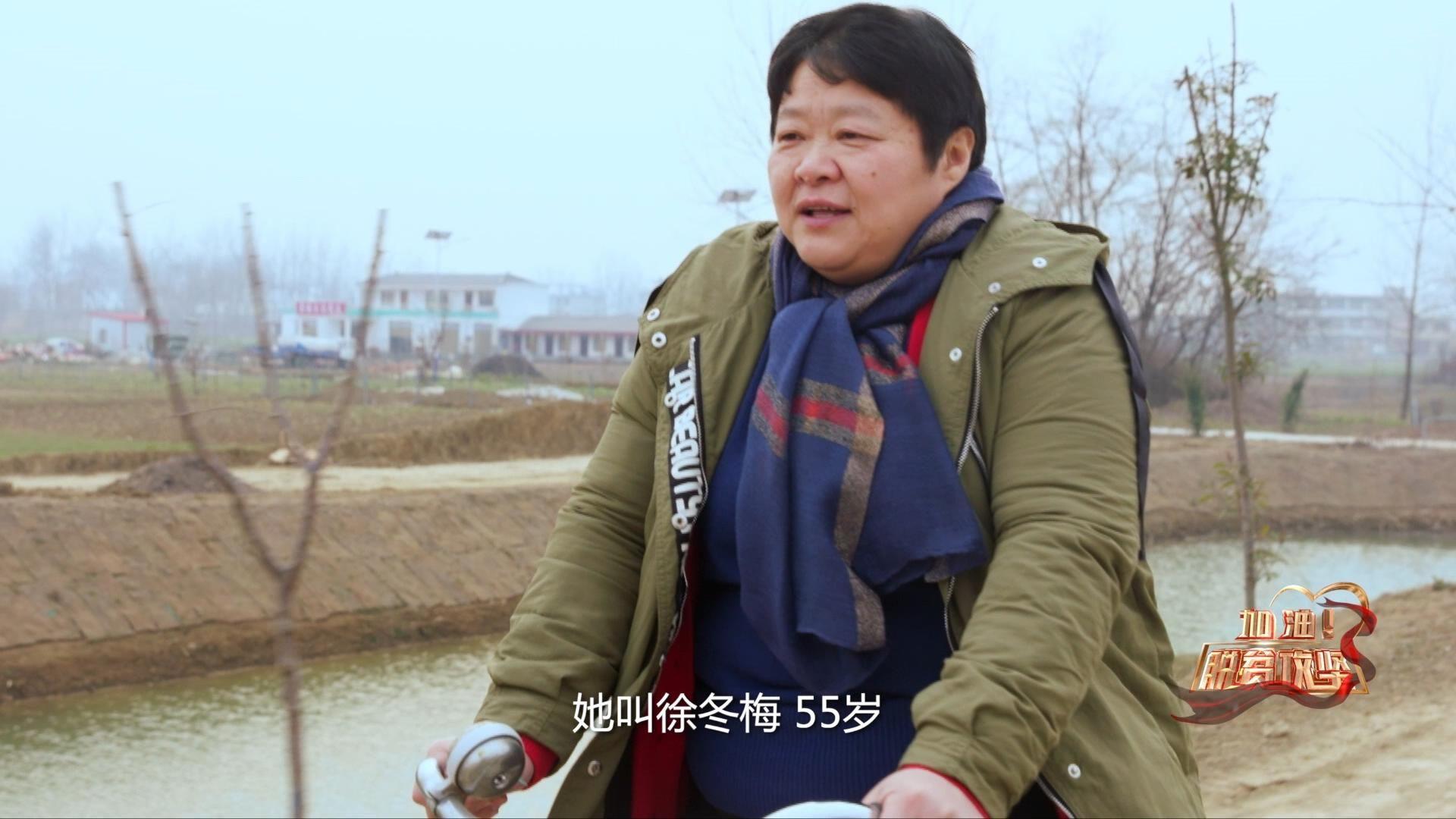 《加油!脫貧攻堅》第五集《永不停歇的扶貧路》:徐冬梅