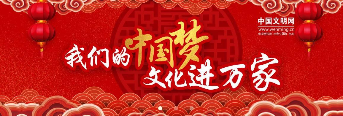 我们的中国梦文化进万家