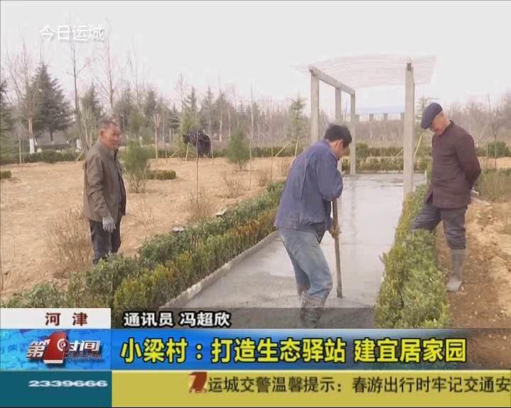 河津市小梁村:打造生态驿站 建宜居家园