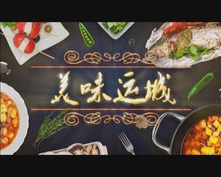 美味运城—马师水饺