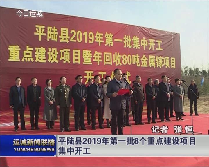 【改革创新 奋发有为】平陆县2019年第一批8个重点建设项目集中开工