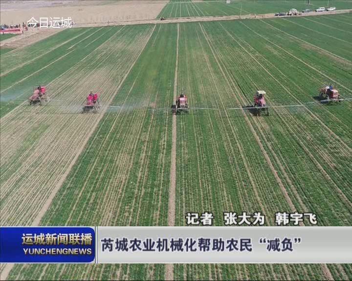 """【改革创新 奋发有为】芮城农业机械化帮助农民""""减负"""""""