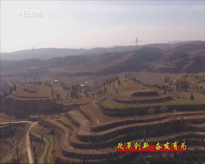 【改革创新 奋发有为】万荣 稷山 闻喜重点项目有序推进
