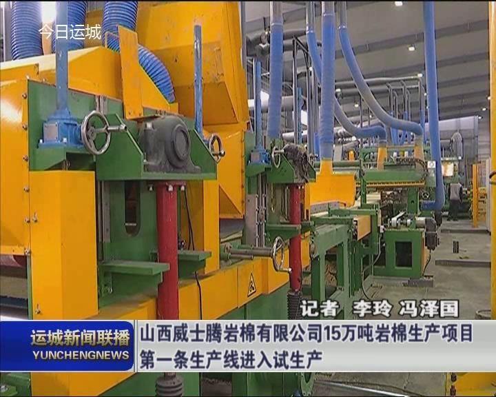 【改革创新 奋发有为】山西威士腾岩棉有限公司15万吨岩棉生产项目第一条生产线进入试生产
