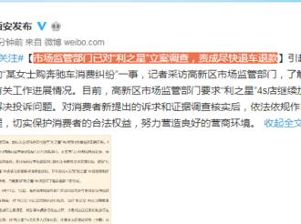 """西安市场监管部门回应""""奔驰女车主维权"""":退车退款"""
