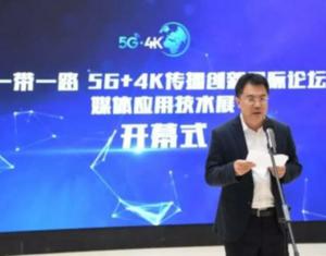 一带一路5G+4K传播创新国际论坛媒体应用技术展揭幕