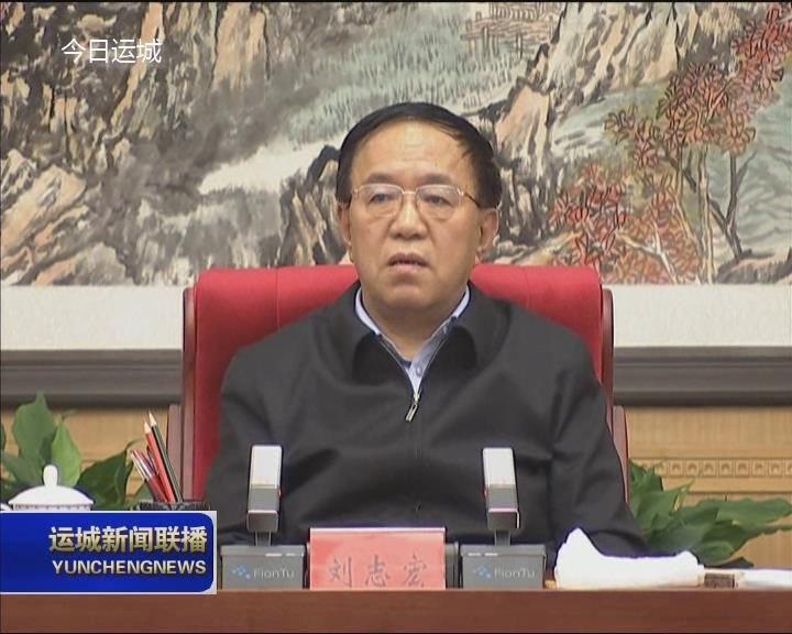 市委书记刘志宏主持召开市委中心组学习会
