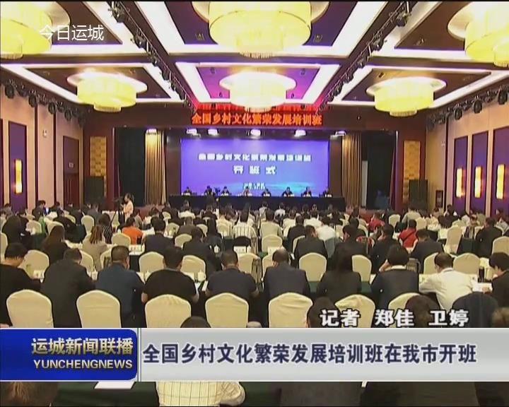 全国乡村文化繁荣发展培训班在我市开班 刘志宏致辞