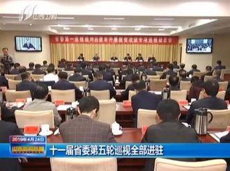 十一届省委第五轮巡视12个巡视组已经完成对43个被巡视党组织的进驻