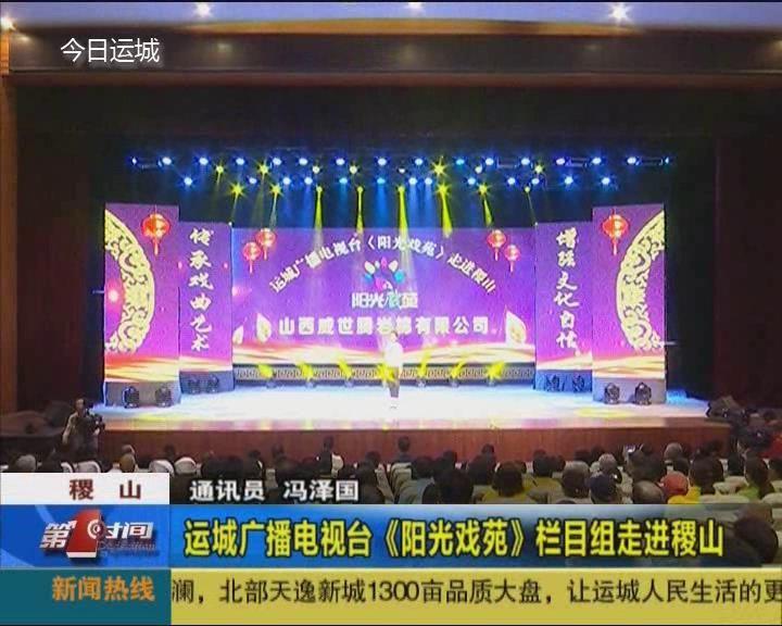 运城广播电视台《阳光戏苑》栏目组走进稷山