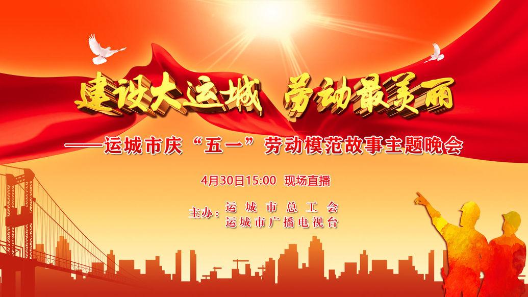 """建设大运城 劳动最美丽――运城市庆""""五一""""劳动模范故事主题晚会"""
