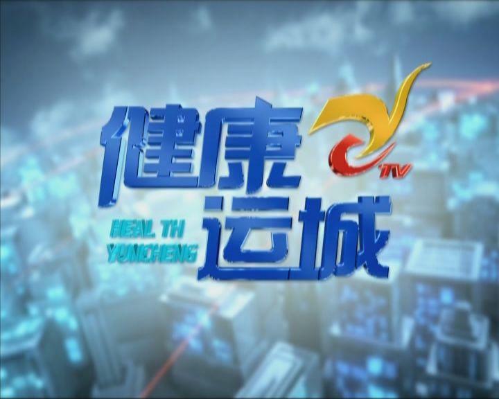 健康運城2019年4月26日走進中心人 王霞:越努力越幸運