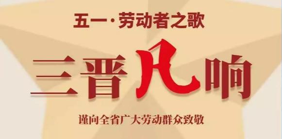 勞動最光榮,奮斗最壯麗!山西云媒體傾情創意MV《三晉凡響》,致敬每一位新時代追夢人!