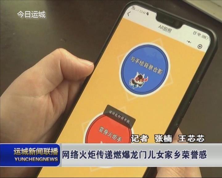 【喜迎二青會 奮斗新時代】網絡火炬傳遞燃爆龍門兒女家鄉榮譽感