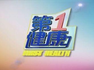 第一健康 2019年4月25日牙颌畸形(下)