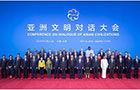 人民日報評論員:順應亞洲人民期待是亞洲各國的共同責任
