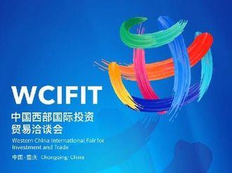 第二屆中國西部國際投資貿易洽談會開幕 樓陽生出席開幕式并致辭