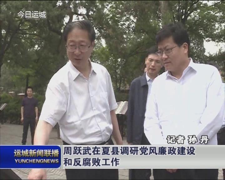 周跃武在夏县调研党风廉政建设和反腐败工作