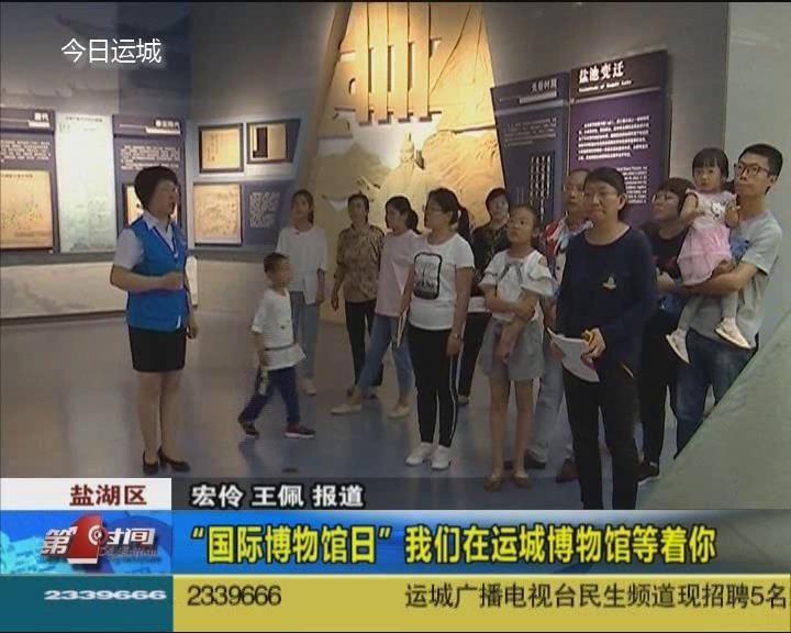"""""""國際博物館日""""我們在運城博物館等著你"""