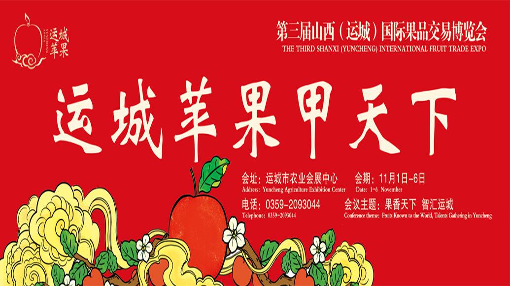 【聚焦·果博會】第三屆山西(運城)國際果品交易博覽會圓滿落幕
