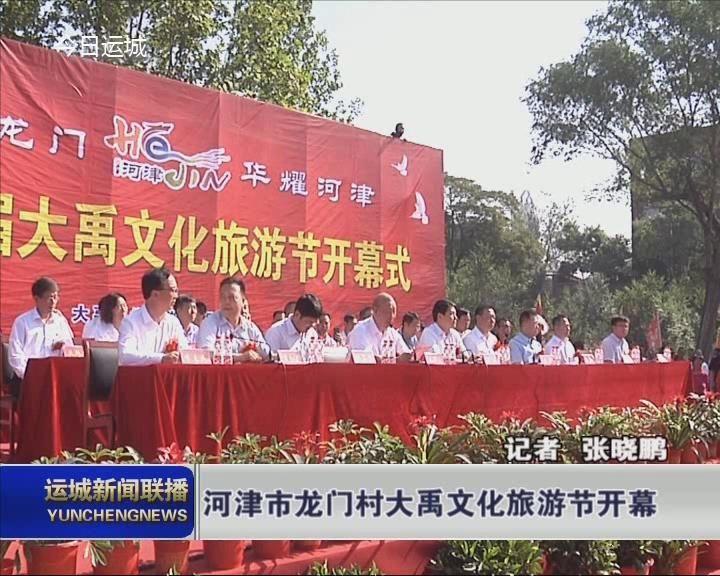 河津龙门村大禹文化旅游节开幕