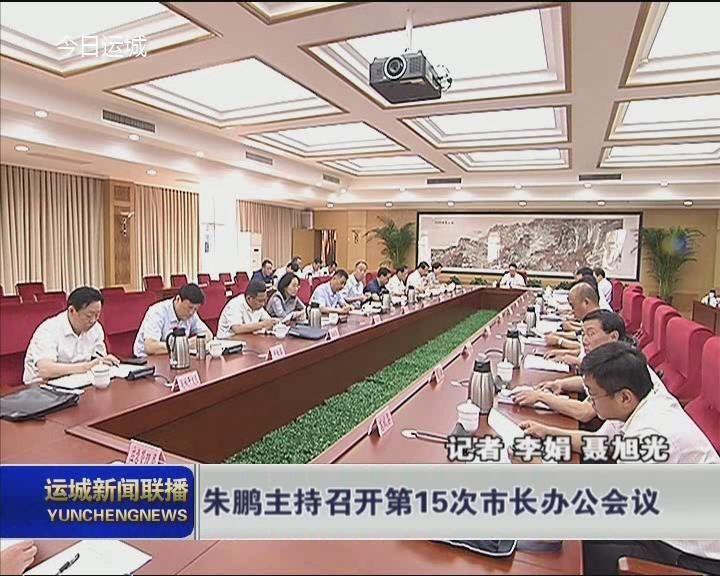朱鹏主持召开第15次市长办公会议