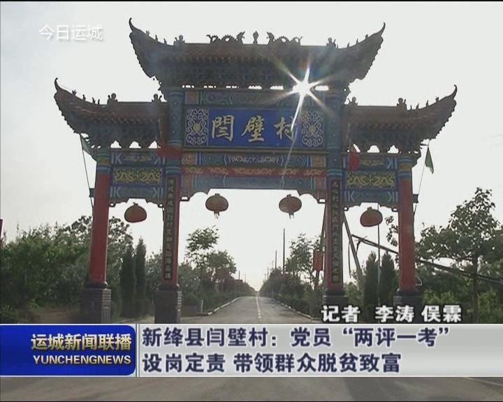 """新绛县闫壁村:党员""""两评一考""""设岗定责  带领群众脱贫致富"""